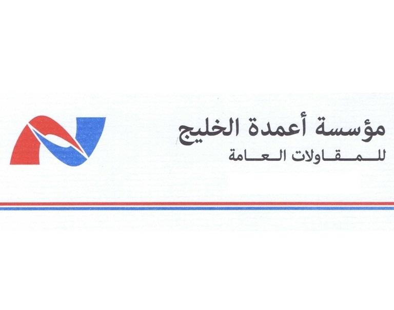 أعمدة الخليج للمقاولات العامة