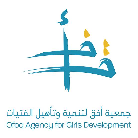 جمعية أفق لتنمية و تأهيل الفتيات