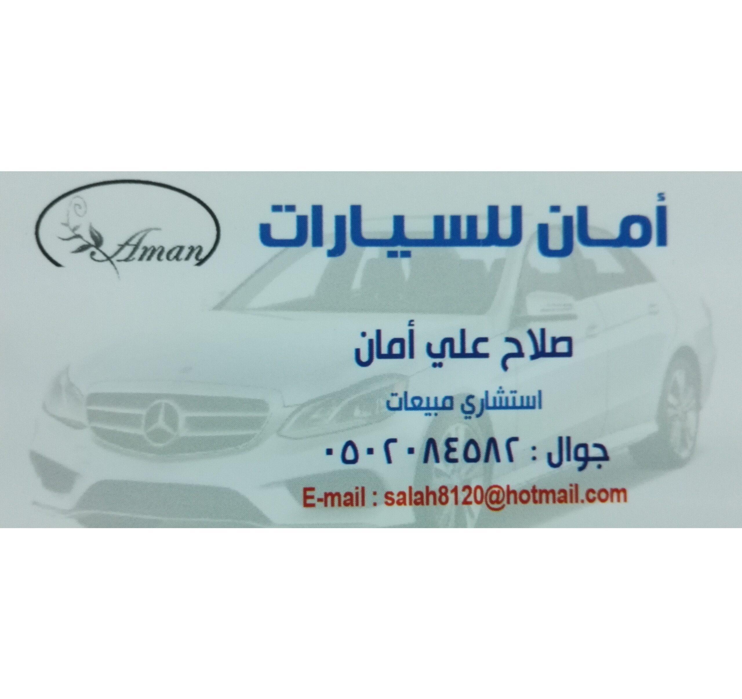 مؤسسة أمان للسيارات