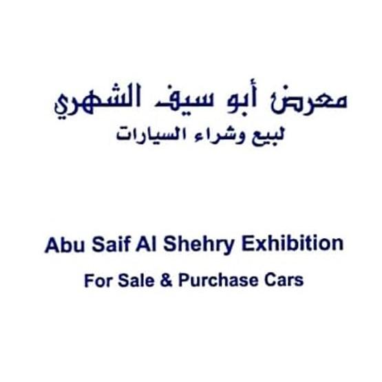 معرض ابو سيف الشهري للسيارات