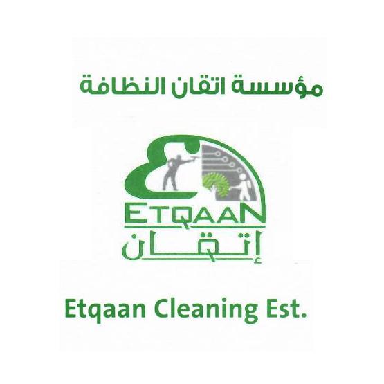 مؤسسة اتقان النظافة