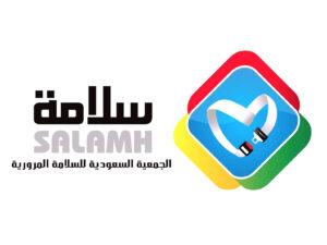 الجمعية السعودية للسلامة المرورية