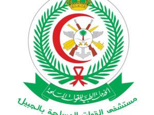 الخدمات الطبية للقوات المسلحة بالجبيل