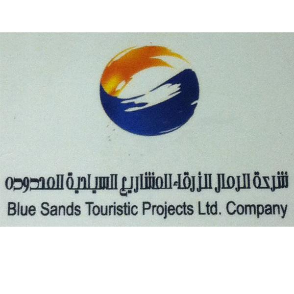 شركة الرمال الزرقاء للمشاريع السياحية