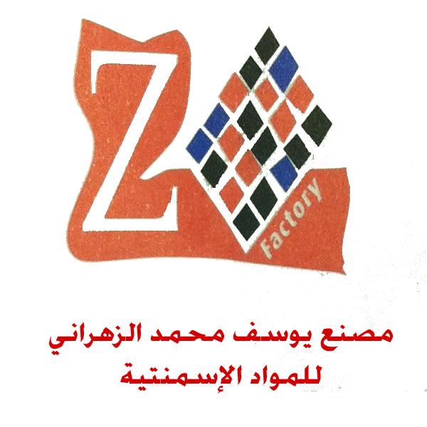 مصنع يوسف محمد الزهراني للمواد الاسمنتية