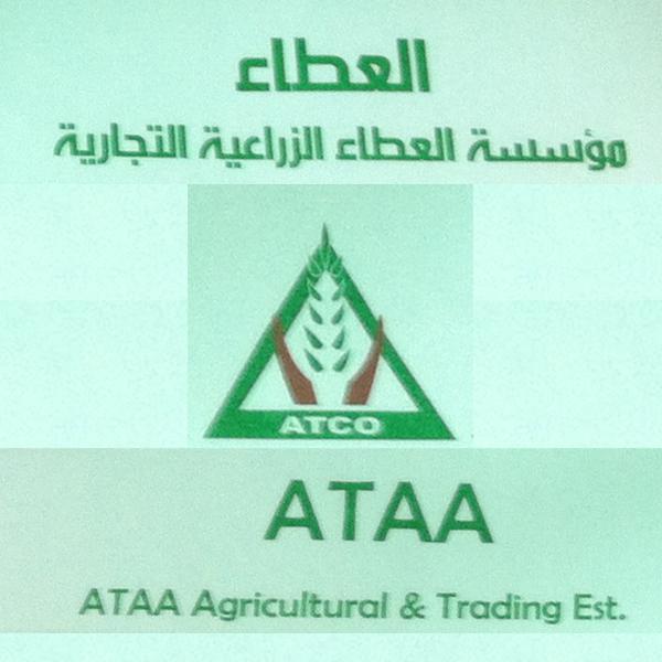 مؤسسة العطاء الزراعية