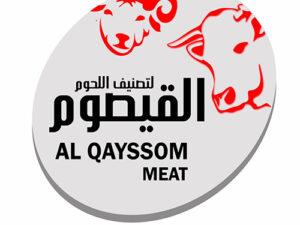 القيصوم لتصنيف اللحوم