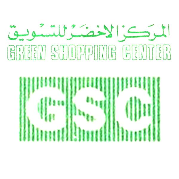 المركز الأخضر للتسويق