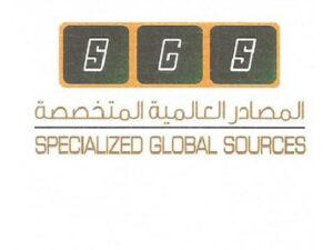 المصادر العالمية المتخصصه