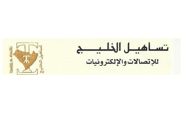تساهيل الخليج للاتصالات والالكترونيات