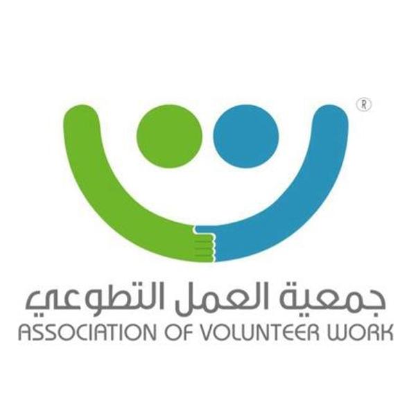 جمعية العمل التطوعي