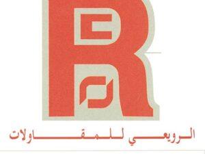 شركة أبناء عبدالله علي الرويعي للمقاولات العامة