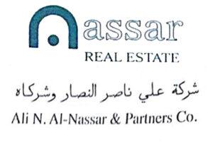 شركة علي ناصر النصار