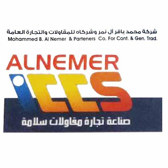 شركة محمد باقر آل نمر