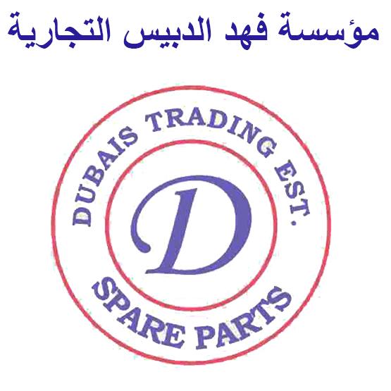مؤسسة فهد الدبيس التجارية