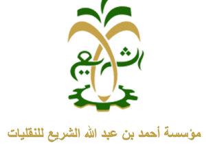 مؤسسة أحمد بن عبد الله الشريع للنقليات
