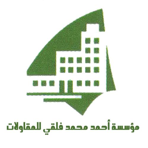 مؤسسة احمد فلقي للمقاولات