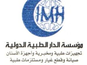 مؤسسة الدار الطبية