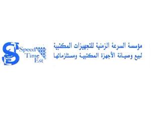 مؤسسة السرعة الزمنية للتجهيزات الطبية