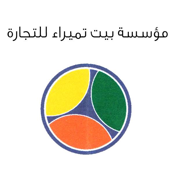 مؤسسة بيت تميراء للتجارة