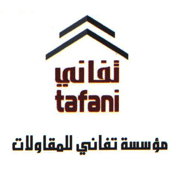 مؤسسة تفاني للمقاولات