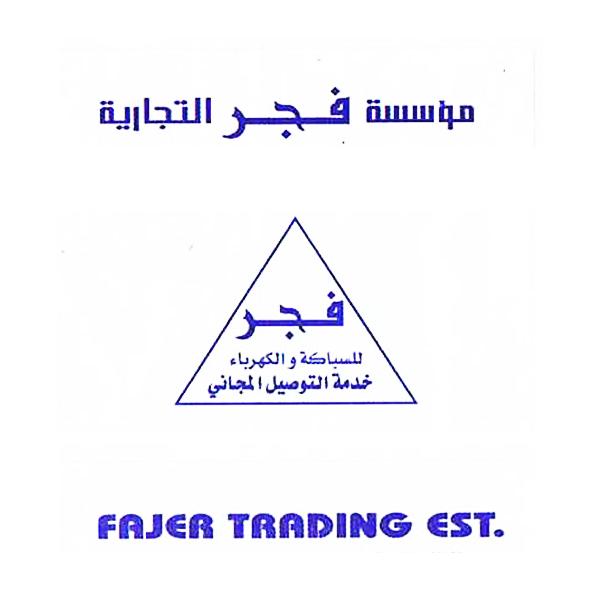 مؤسسة فجر التجارية