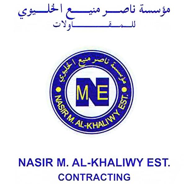 مؤسسة ناصر منيع الخليوي للمقاولات