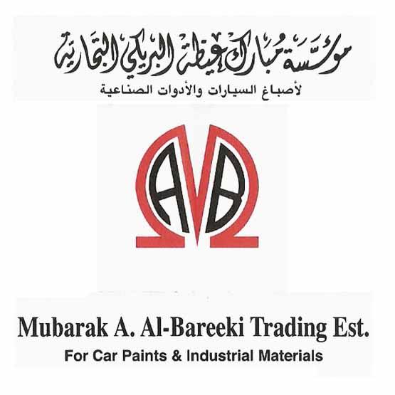 مؤسسة مبارك البريكي التجارية