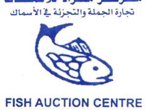 مركز مزاد للأسماك