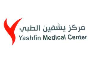 مركز يشفين الطبي