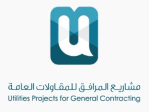 مشاريع المرافق للمقاولات العامة