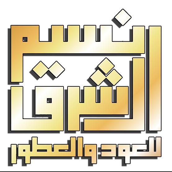 نسيم الشرق للعود و العطور