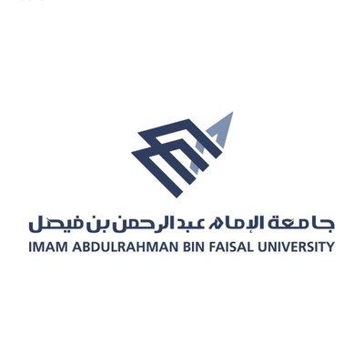 جامعة الامام عبدالرحمن بن فيصل