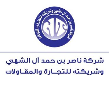 شركة ناصر حمد آل الشهي وشريكته
