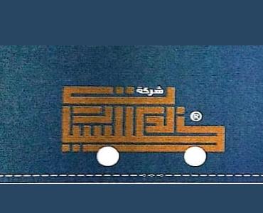 شركة خالد مبارك القحطاني وشريكه التجارية للسيارات