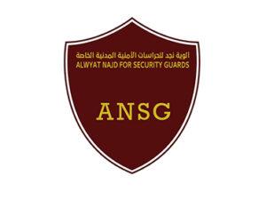 مؤسسة ألوية نجد للحراسات الأمنية