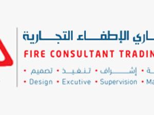 مؤسسة استشاري الاطفاء التجارية